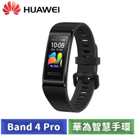 HUAWEI Band 4 Pro 智慧手環 (曜石黑)