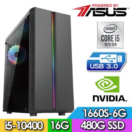 華碩DIY電玩/i5六核 SSD/GTX1660S獨顯