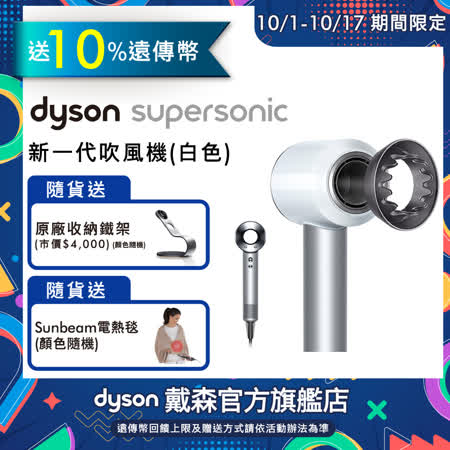 Dyson Supersonic 吹風機 HD03 (銀白色)
