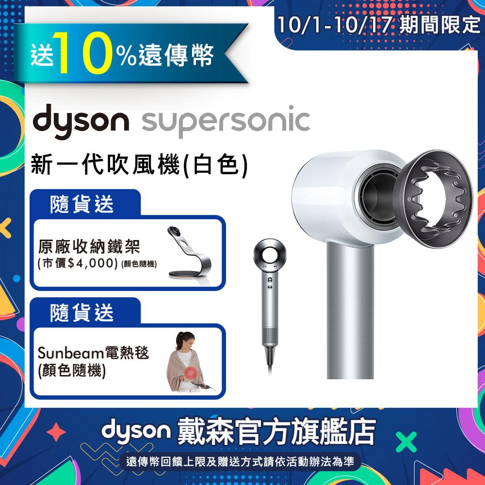 【送收納鐵架+Oster果汁機】新一代 Dyson Supersonic吹風機 HD03 (銀白色)