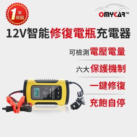 【OMyCar】12V智能修復電瓶充電器