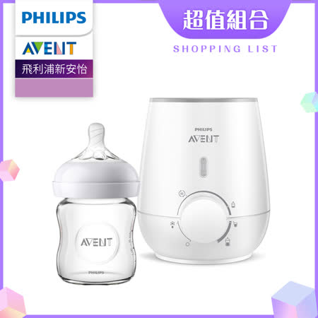 飛利浦新安怡  溫奶器贈玻璃防脹奶瓶