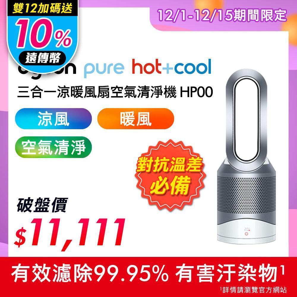 【送Oster果汁機】Dyson 戴森 Pure Hot+Cool HP00 三合一涼暖風扇空氣清淨機 (時尚白)