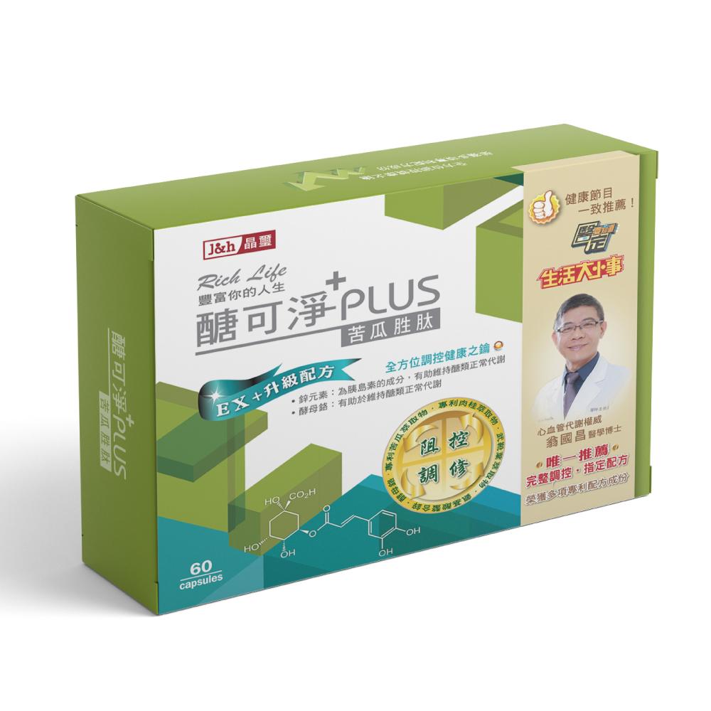 醣可淨-BMEP專利定序苦瓜胜肽(60入)-【2盒組】