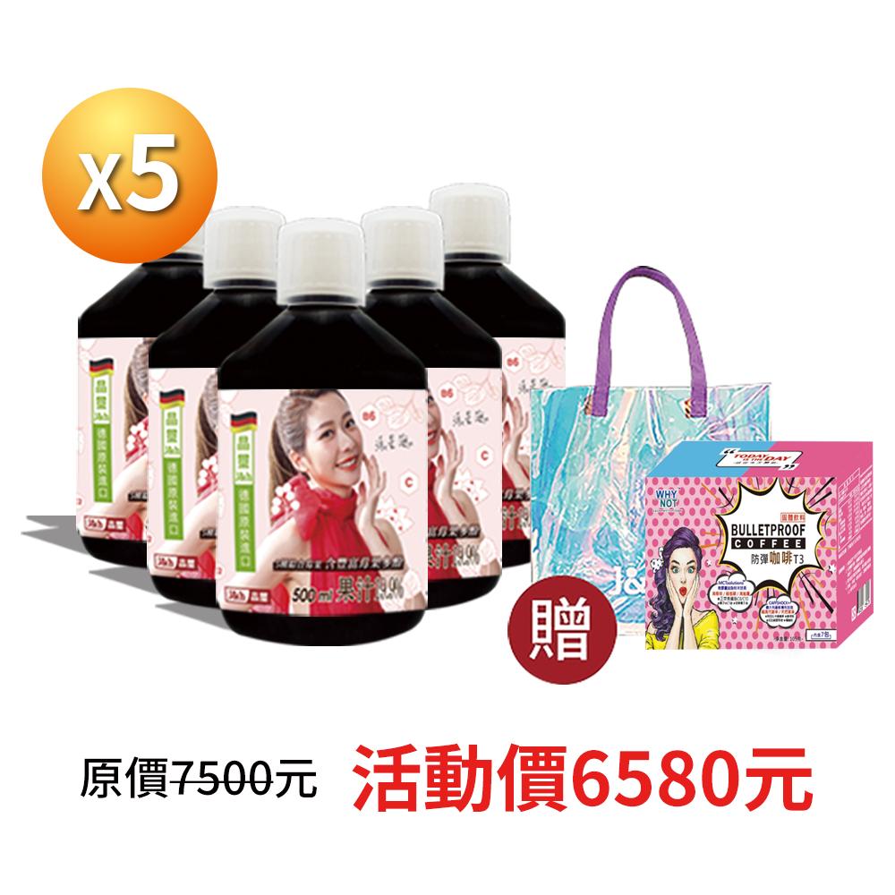 晶璽氧氣鐵莓多酚飲-【5瓶優惠組】