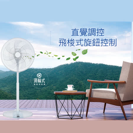 SANLUX 台灣三洋  16吋DC遙控渦輪網立扇