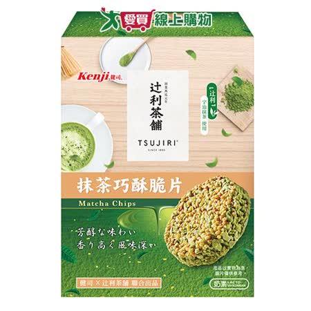 健司X利抹茶巧酥脆片176g
