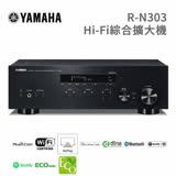 YAMAHA 山葉 R-N303 綜合擴大機 WIFI/藍芽音樂串流 公司貨