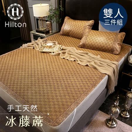 Hilton希爾頓 印尼蘇丹王手工御藤涼蓆