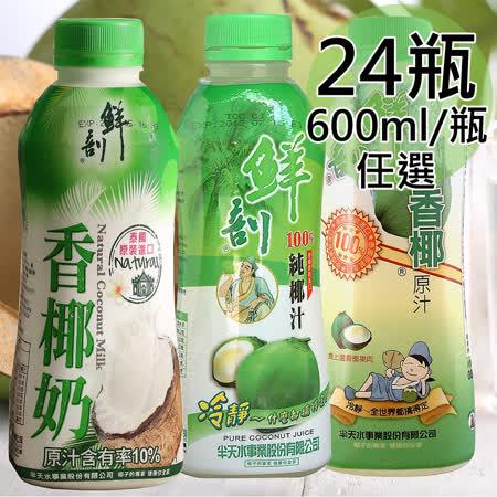 半天水 鮮剖100%椰汁任選24瓶