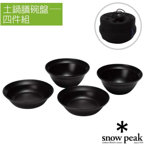 【日本 Snow Peak】土鍋膳碗盤四件組(附收納袋_2碗+2盤).餐具.可重疊.攜帶方便_TW-110