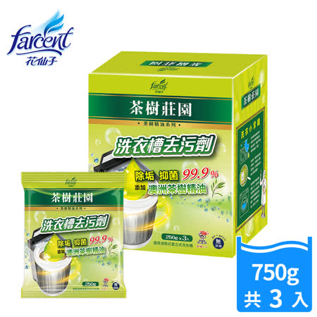 茶樹莊園茶樹 洗衣槽去污劑3包