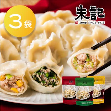 朱記餡餅粥 豬肉水餃任選3袋