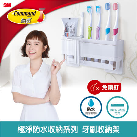 3M-送吸管組 無痕牙刷收納架