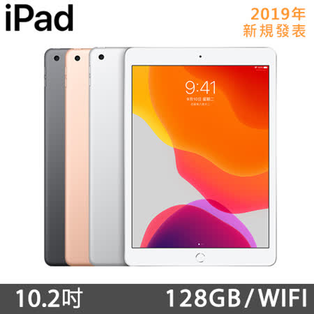 iPad 2019 10.2吋 128GB Wifi 平板