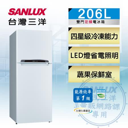 台灣三洋SANLUX 206L 雙門冰箱 SR-C206B1