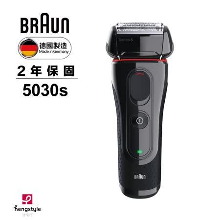 德國百靈BRAUN 5系列 靈動貼面電鬍刀 5030s