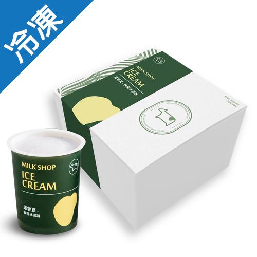 迷客夏牧場冰淇淋-大甲芋頭牛奶120GX4入/盒