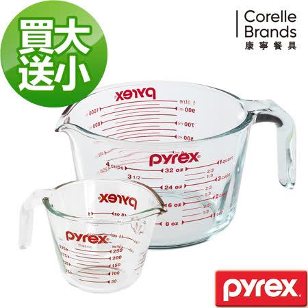 康寧Pyrex 單耳量杯1000ml+250ml