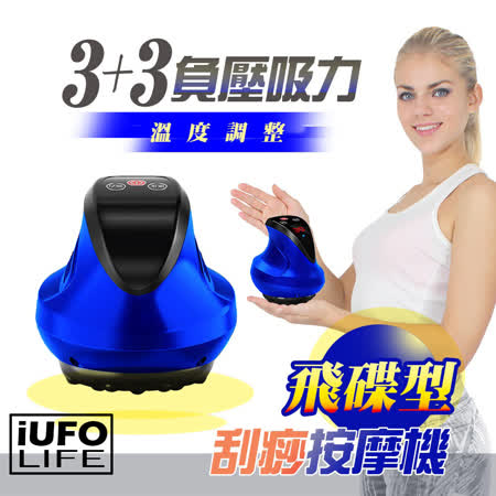 iUFO愛悠活 電動拔罐熱敷機