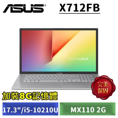 華碩X712FB/i5四核 雙硬碟/2G獨顯筆電