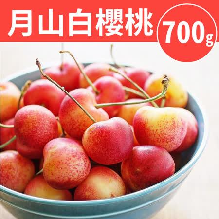 [甜露露]大!華盛頓月山白櫻桃8.5R 700g