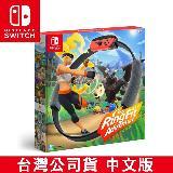 【活動】任天堂NS Switch 健身環大冒險同捆組-台灣公司貨