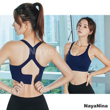 Naya Nina 高強度運動內衣