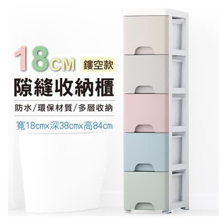 18面寬 五層抽屜隙縫收納櫃