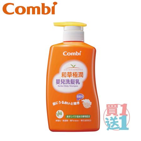 買一送一 和草極潤嬰兒洗髮乳500ml