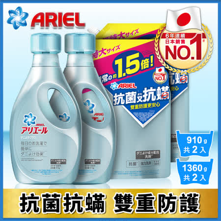 ARIEL超濃縮抗菌抗蟎洗衣精2瓶+2包