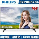 [福利品]【PHILIPS飛利浦】 32吋薄邊框液晶顯示器+視訊盒32PHH5704