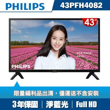 飛利浦 43吋FHD 液晶顯示器+視訊盒