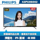 [福利品]【PHILIPS飛利浦】43吋4K UHD連網液晶顯示器+視訊盒43PUH6002