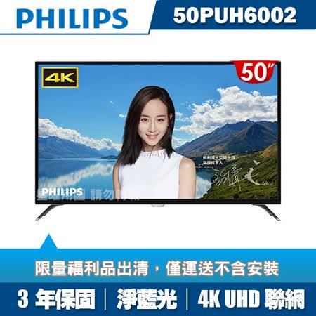 飛利浦 50吋4K UHD 聯網液晶+視訊盒