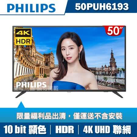 飛利浦 50吋4K HDR 聯網液晶顯示器+視訊盒