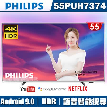飛利浦 55吋4K HDR 聯網液晶+視訊盒