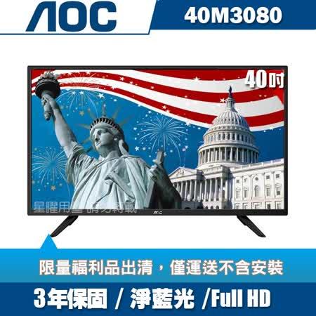 AOC 40吋 FHD LED 液晶顯示器+視訊盒
