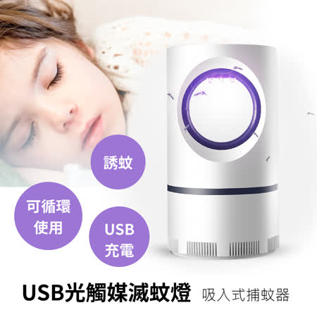 USB光觸媒 吸入式補蚊器2入組