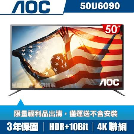 AOC 50吋4K HDR 聯網液晶顯示器+視訊盒