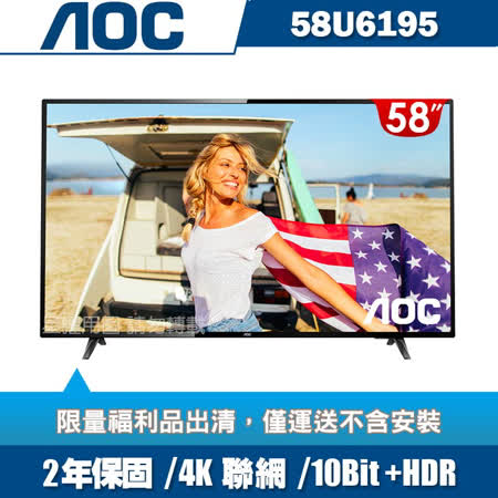 AOC 58吋 4K HDR 聯網液晶顯示器+視訊盒