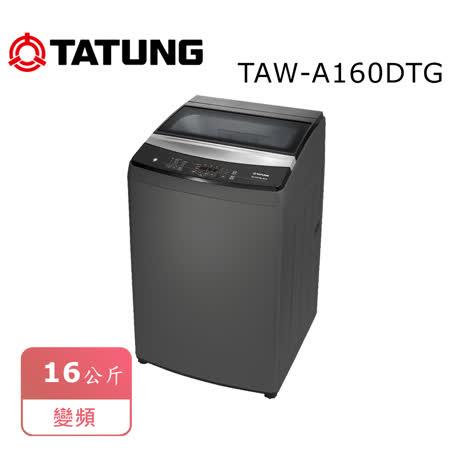 TATUNG 大同 16KG 洗衣機 TAW-A160
