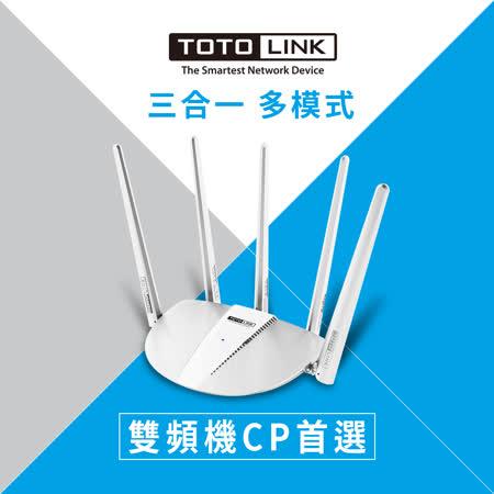TOTOLINK A810R 雙頻無線WIFI路由器