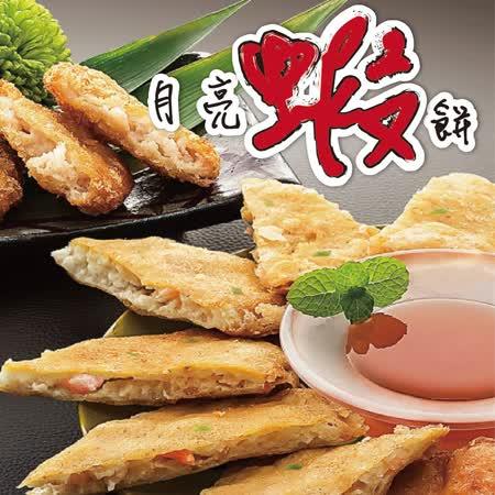 饗福 月亮蝦餅-原味X4包