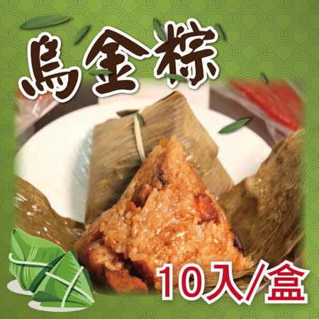 鯊魚挑嘴 烏金肉粽10顆/盒