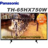 Panasonic國際牌65吋4K UHD 聯網液晶顯示器+視訊盒(TH-65HX750W)送基本安裝