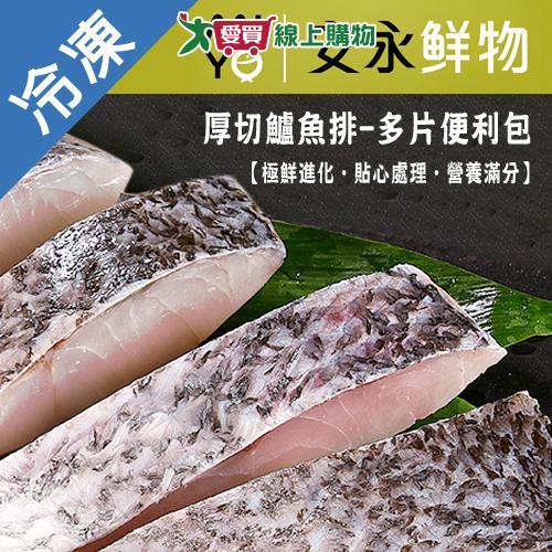 安永厚切鱸魚排-多片便利包475G/包