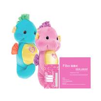 公司正貨~費雪牌 Fisher 聲光安撫小海馬(藍/粉)+Fibo拋棄式奶粉袋/副食品袋(10入/包)