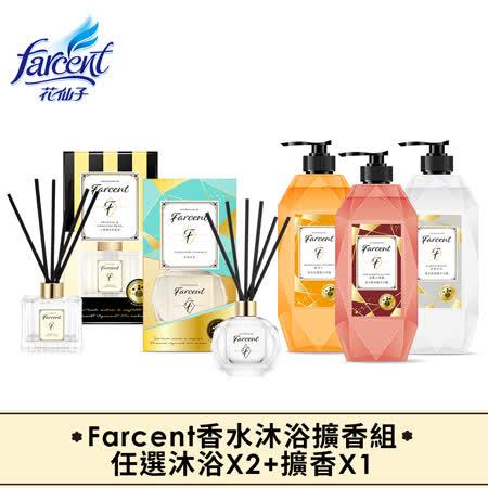 Farcent香水 香氛沐浴嚴選3件組