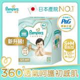 【幫寶適Pampers】 一級幫 紙尿褲/尿布玩具盒裝(S 60片x2包+M 52片x1包)
